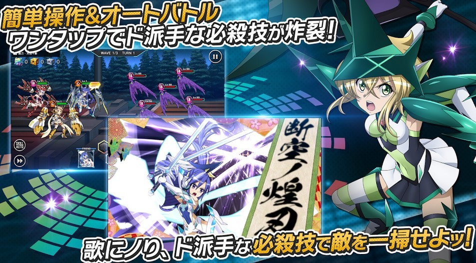 Symphogear XD Unlimited (Google Play)